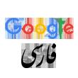 فعال سازی آگهی در گوگل فارسی