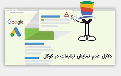 دلایل عدم نمایش گوگل ادز