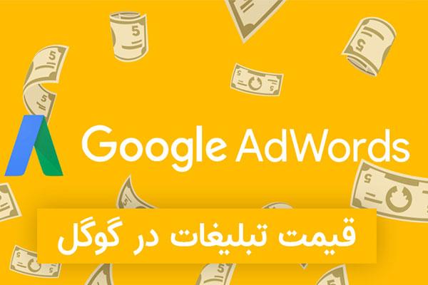 قیمت تبلیغات در گوگل