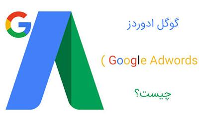 راهنمای گوگل ادز