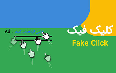 جلوگیری کلیک فیک آگهی گوگل ادز