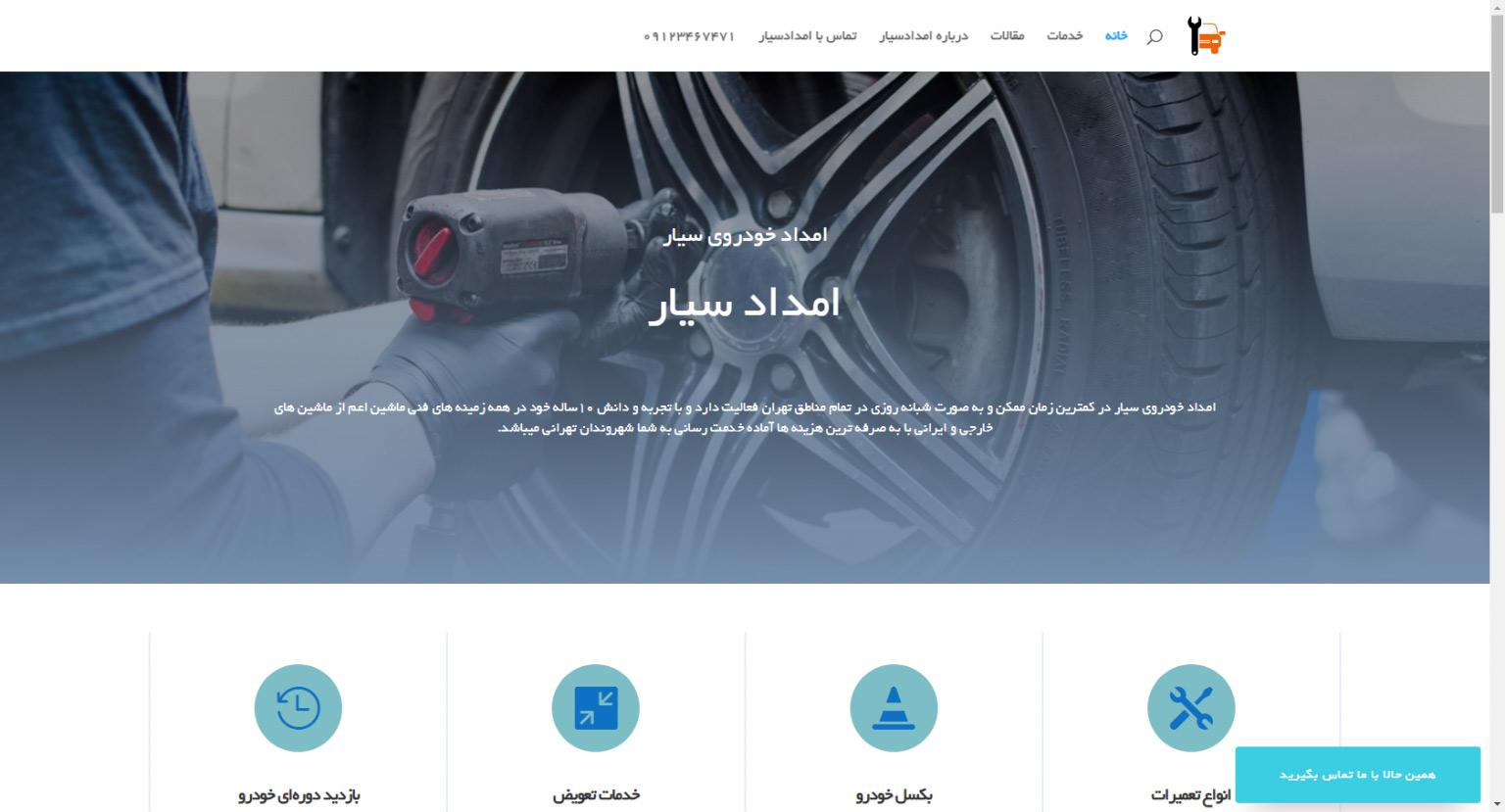 سایت امداد خودروی سیار