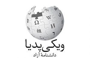 ثبت مقاله در ویکی پدیا