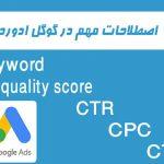 اصطلاحات گوگل ادز
