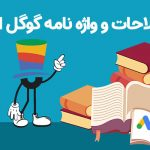 واژگان و اصطلاحات گوگل ادز ۲