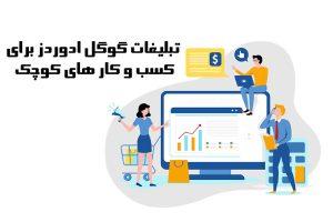 اهمیت استفاده از گوگل ادز برای کسب و کارهای کوچک